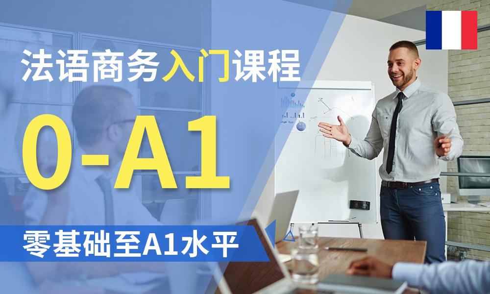 上海商务入门课程-法语商务英才课程
