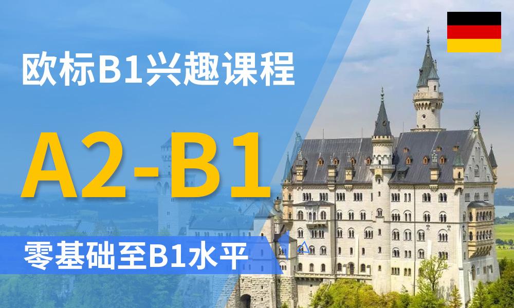 上海欧标B1兴趣课程-德语兴趣课程