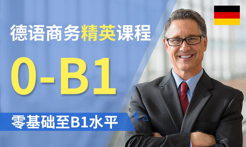 上海商务精英课程-商务英才课程