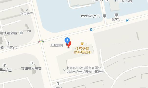 上海虹越教育浦东校区