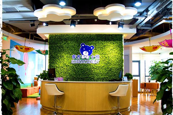 上海东方小熊学校