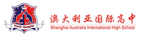 上海澳大利亚国际高中Logo