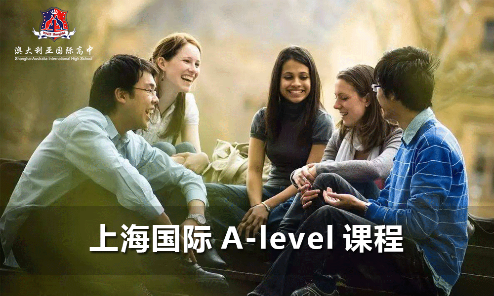 国际A-level课程