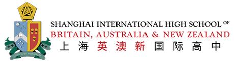 上海英澳新国际高中学校Logo