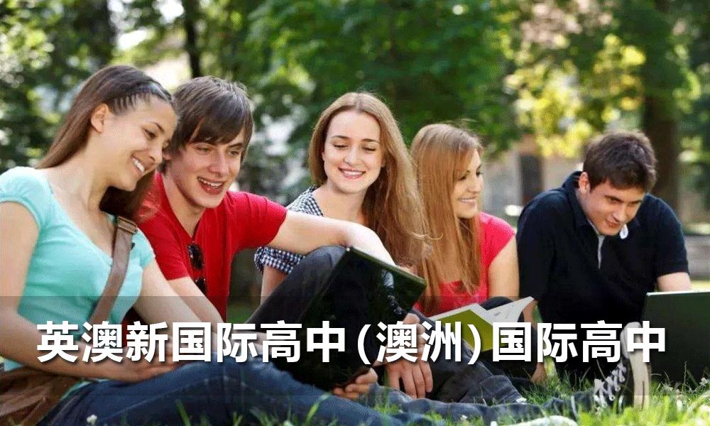 上海英澳新国际高中(澳洲)】国际高中课程