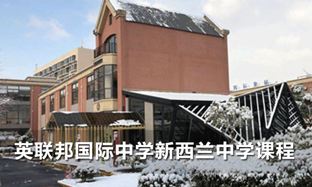 上海英联邦国际中学新西兰中学课程