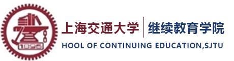 上海交通大学继续教育学院Logo
