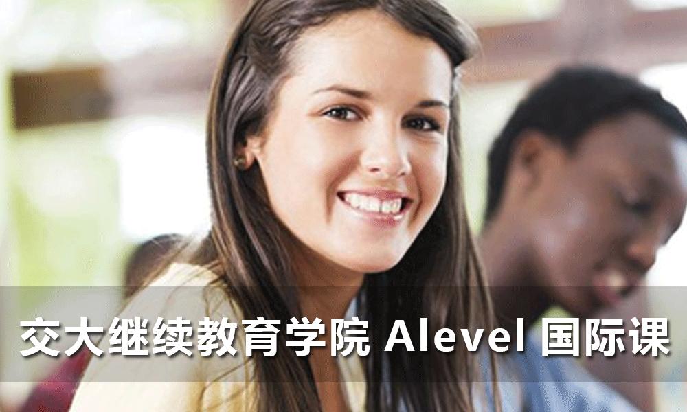Alevel国际课程