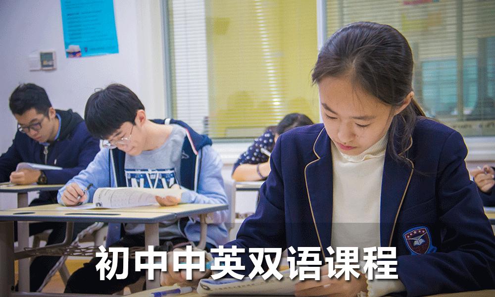 初中中英双语课程
