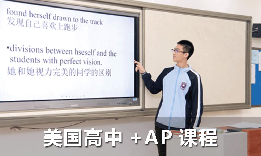 美国高中+AP课程