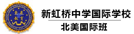 上海新虹桥中学国际学校Logo