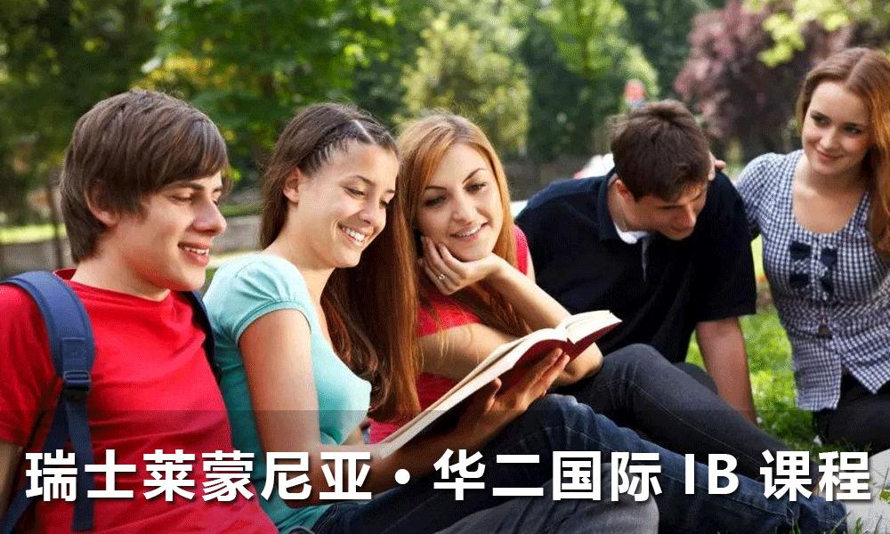 国际IB课程