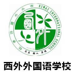 上海外国语大学西外外国语学校