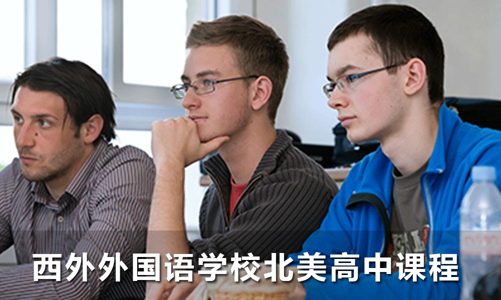 国际北美高中课程