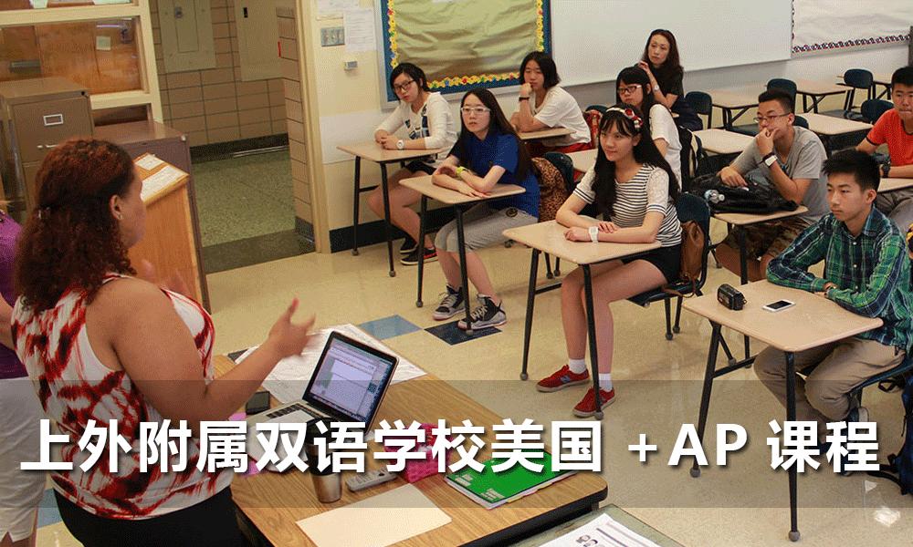 美国+AP课程