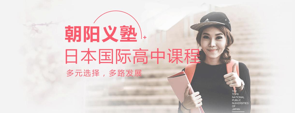 上海朝阳义塾日本国际高中