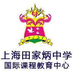 上海田家炳中学