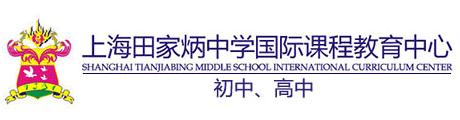 上海田家炳中学Logo