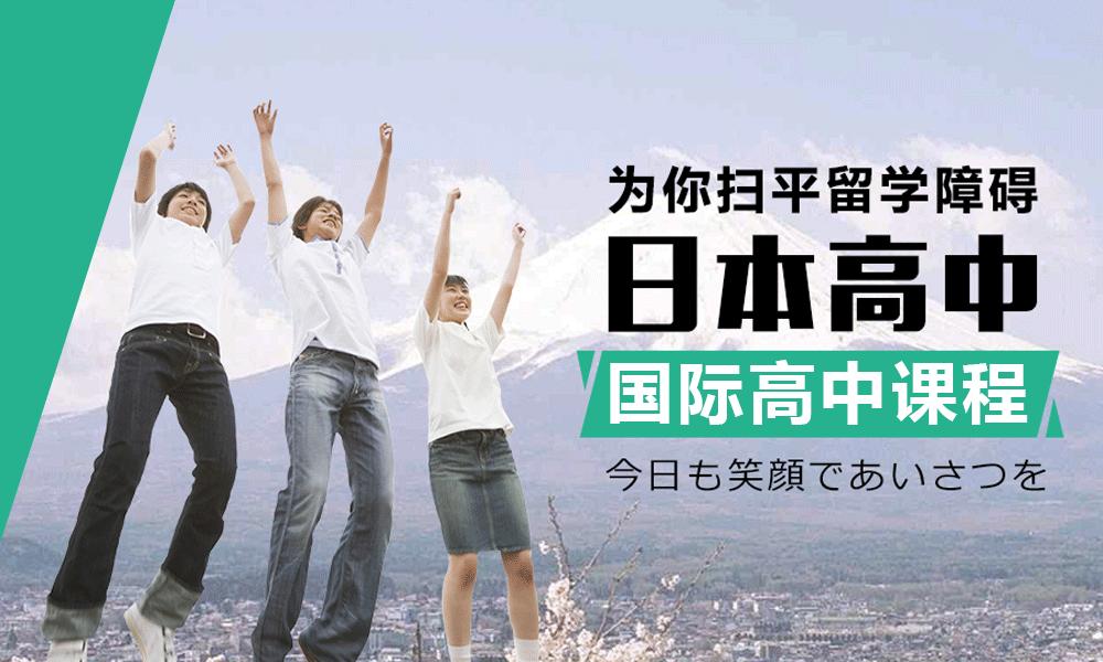 日本国际高中课程