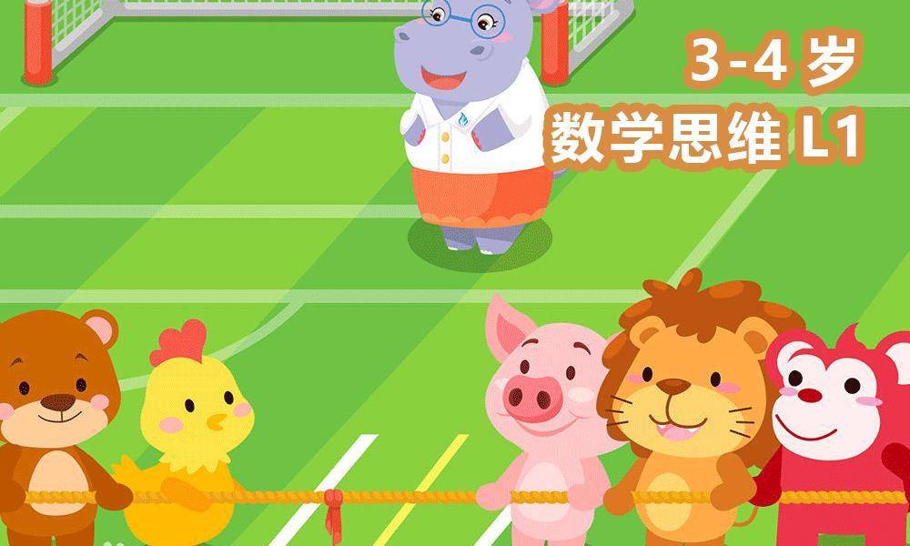 上海火花数学思维课程L1(3-4岁)