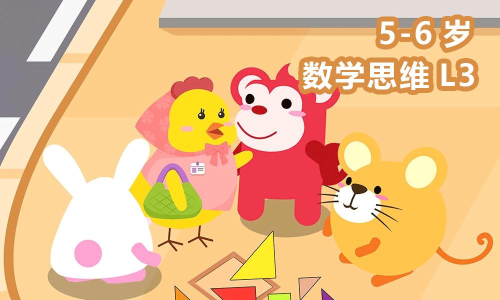 上海火花数学思维课程L3(5-6岁)