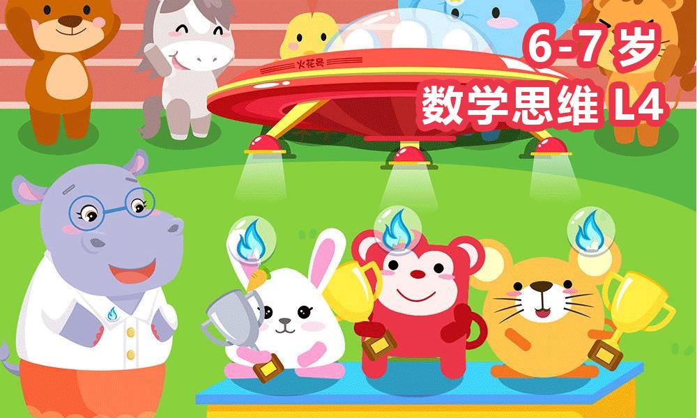 上海火花数学思维课程L4(6-7岁)