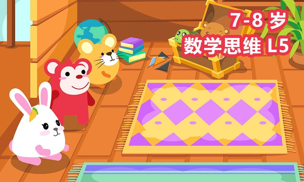 上海火花数学思维课程L5(7-8岁)