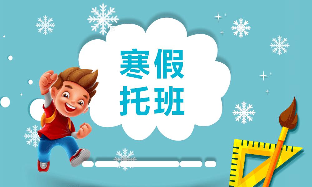 3-9岁寒假综合课程