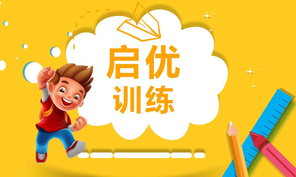 5-6岁启优冲刺课程