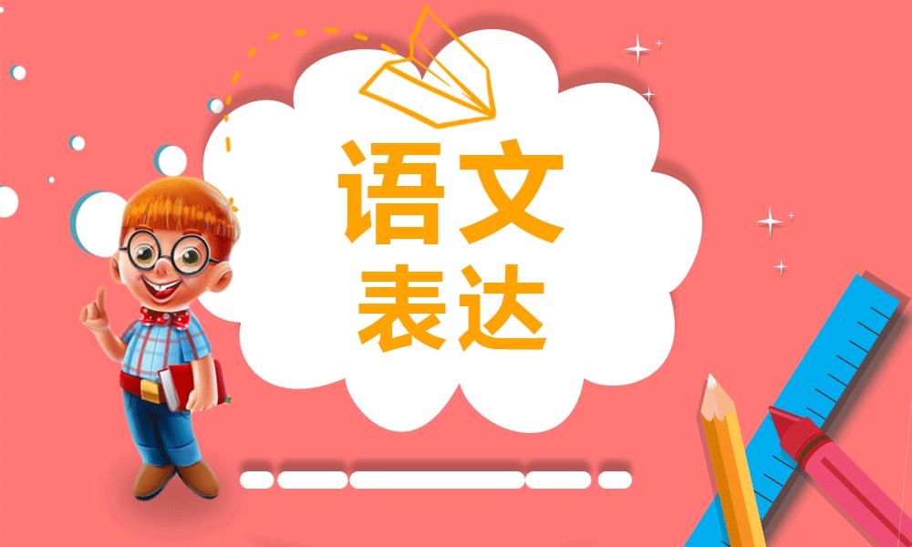 3-9岁语文表达课程