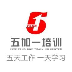 上海五加一培训