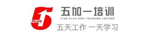 上海五加一培训Logo