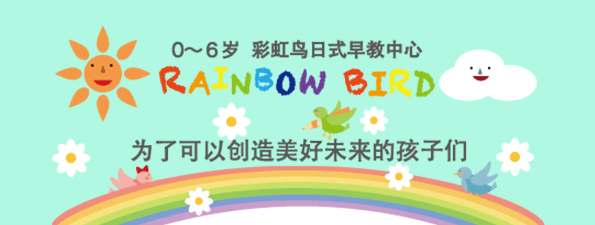 上海彩虹鸟日式早教中心