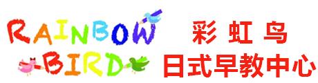 上海彩虹鸟日式早教中心Logo