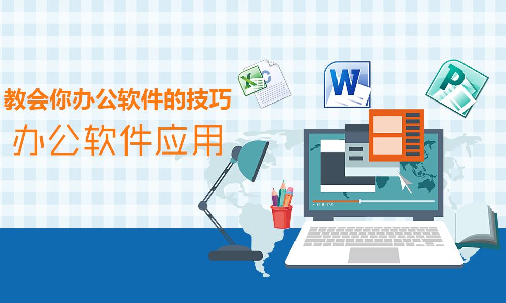 上海五加一办公软件应用