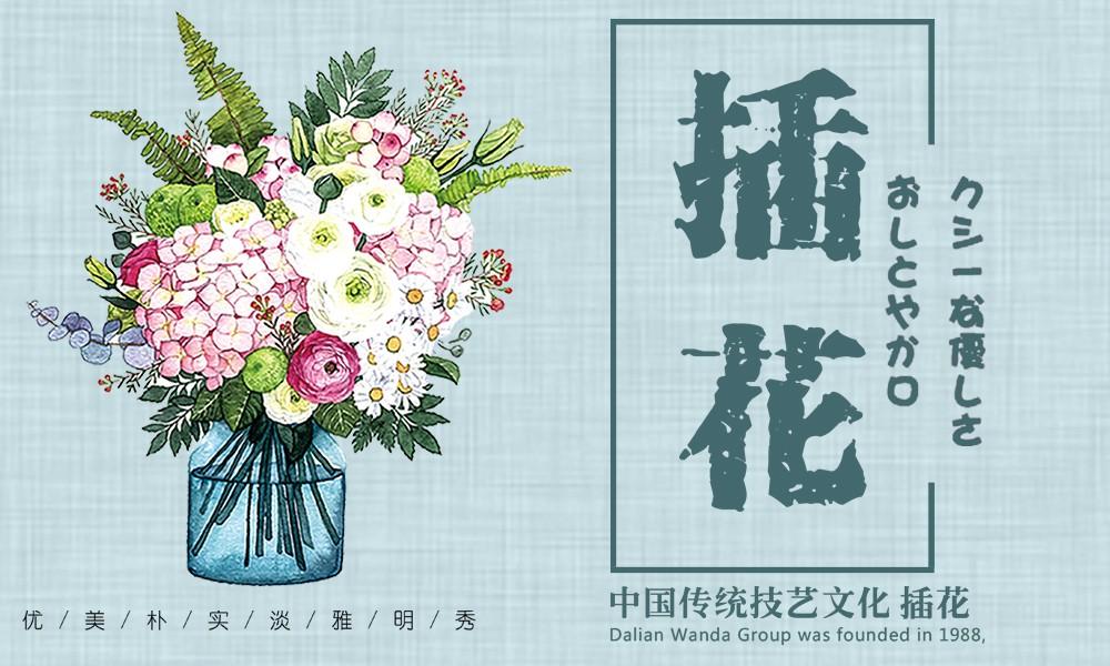 上海五加一传统插花班