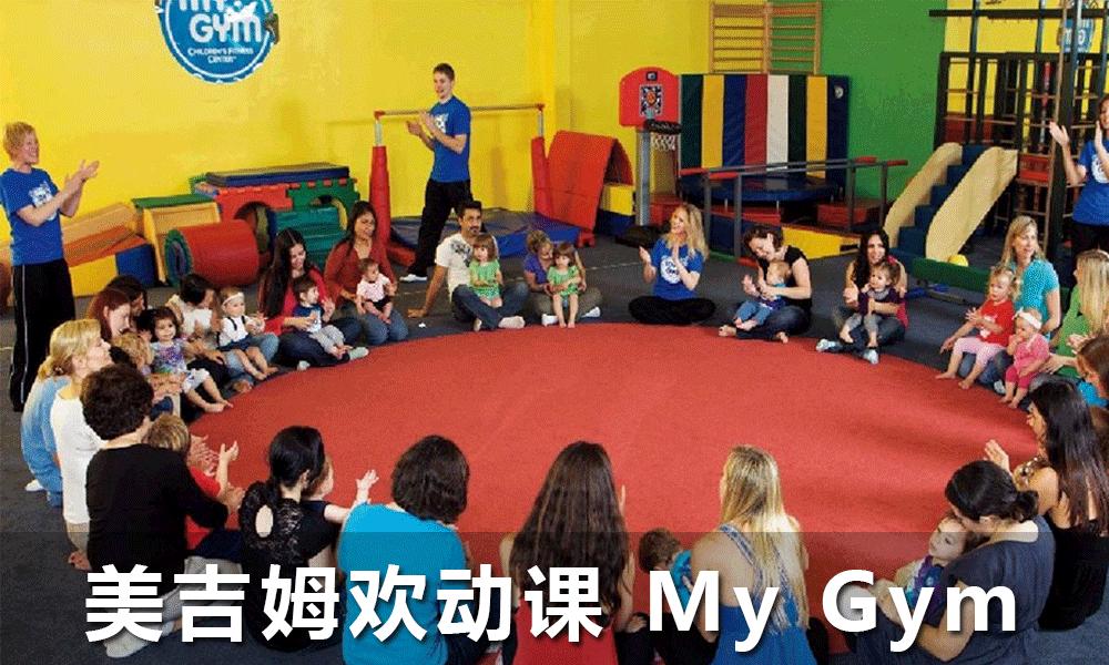 美吉姆欢动课 My Gym