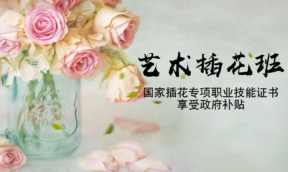 上海五加一艺术插花班