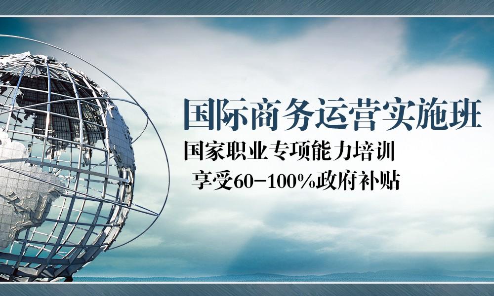 上海五加一国际商务运营实施班