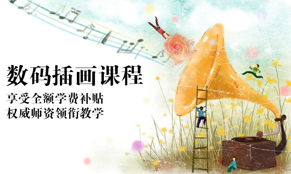 上海五加一培训数码插画课程