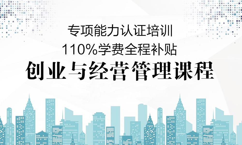 上海五加一培训创业与经营管理课程