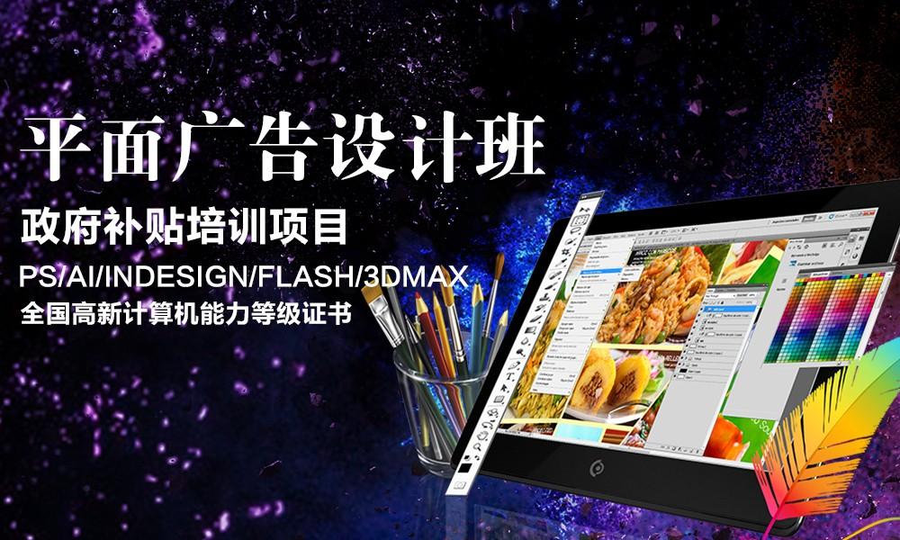 上海五加一培训平面广告设计班
