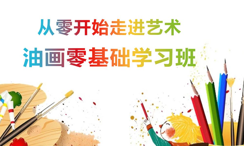 上海五加一油画零基础学习班