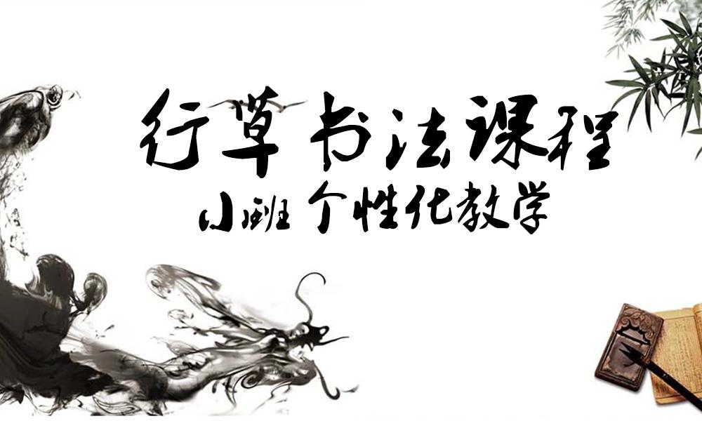 上海五加一行草书法课程