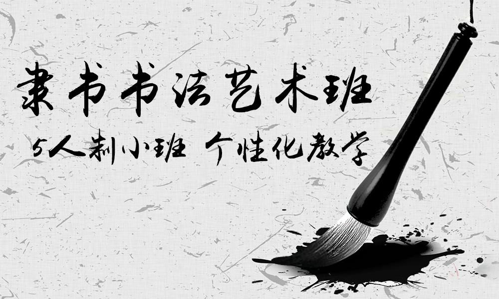 上海五加一隶书书法艺术班
