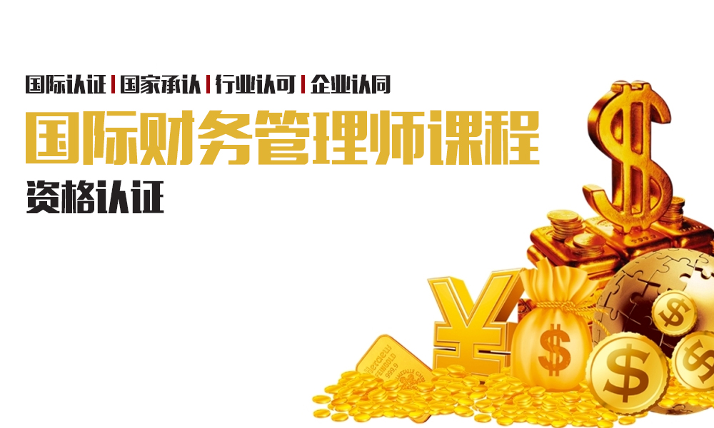 上海五加一国际财务管理师课程