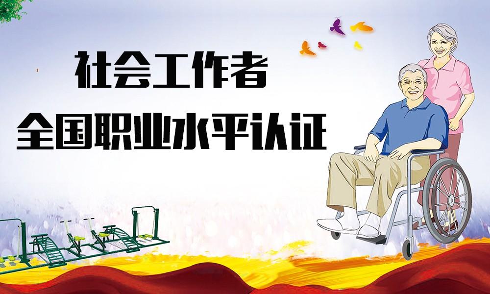 上海五加一社会工作者(初、中级)国家职业水平认证课程