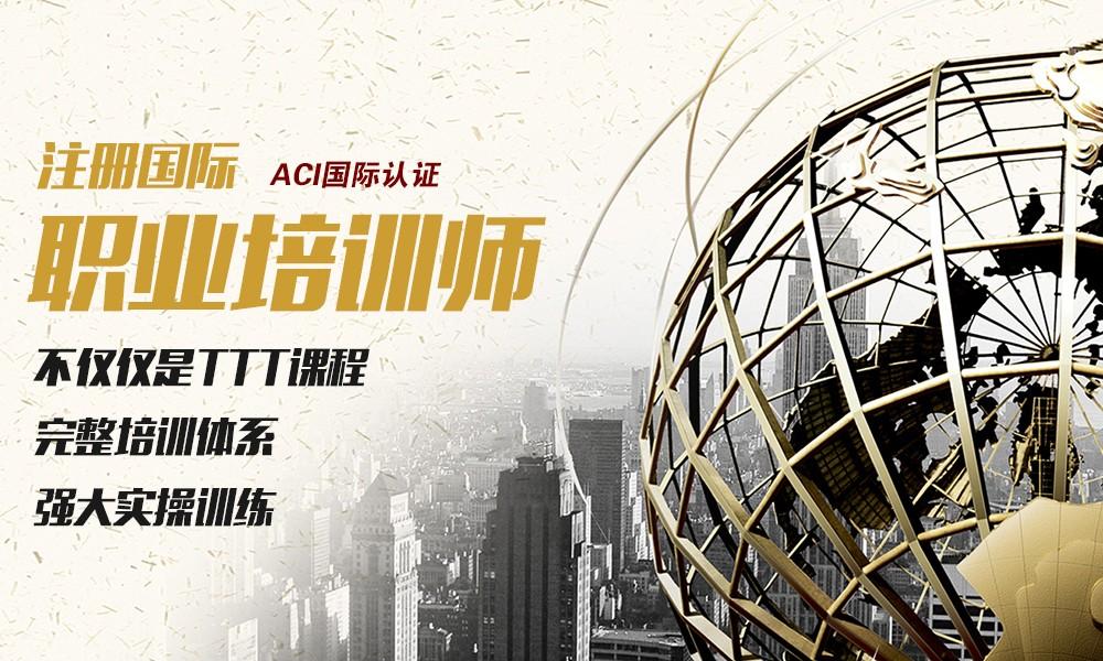 上海五加一注册国际职业培训师课程