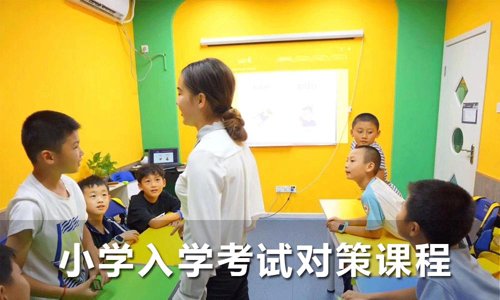 小学入学考试对策课程