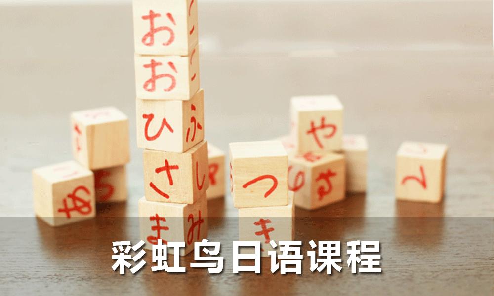 彩虹鸟日语课程